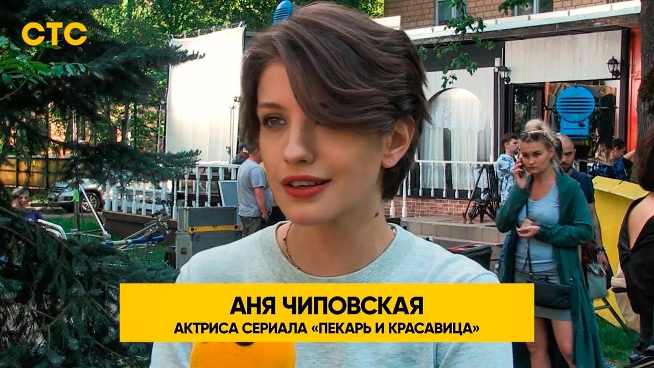 Anna Chipovskaya Odna Iz Samyh Vysokooplachivaemyh Aktris Rossii
