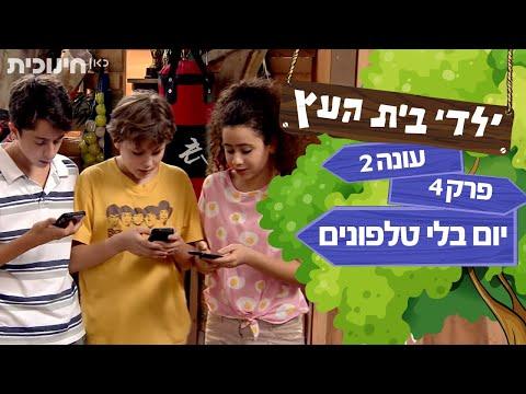 ילדי בית העץ עונה 2: יום בלי טלפונים