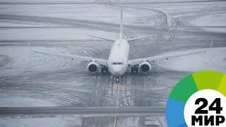 В московских аэропортах из-за непогоды задержали и отменили более 30 рейсов - МИР 24