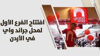 افتتاح الفرع الأول لمحل جراند واي في الأردن