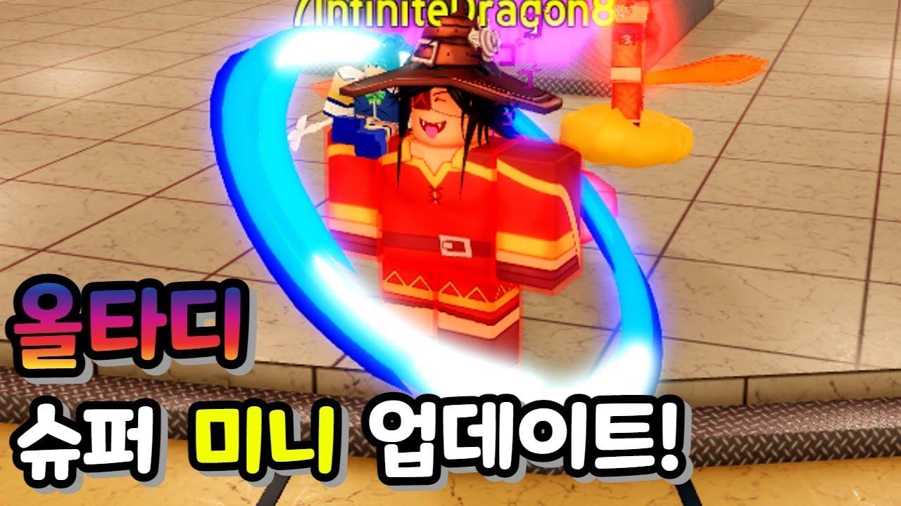 올타디 슈퍼 미니 업데이트