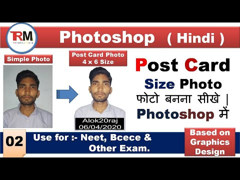 HOW TO || CREATE POSTCARD SIZE PHOTO IN PHOTOSHOP || IN HINDI