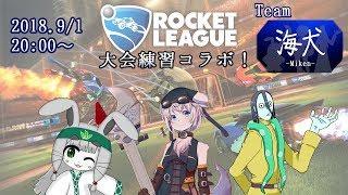 [LIVE] 【ロケットリーグ】チーム「海犬‐Miken‐」のロケリ大会直前練習!!【どまにシSIDE】