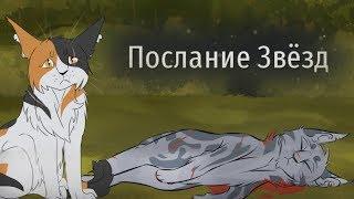 Послание Звёзд #2 концовка Смерть Камушка  #Mary games