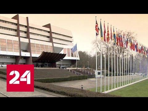 Глава делегации Украины подтвердила отказ от участия в осенней сессии ПАСЕ - Россия 24