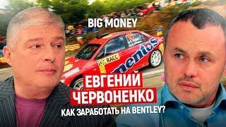 Евгений Червоненко. Как заработать на Bentley благодаря напиткам в банках | Big Money #7