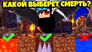 КАКОЙ РЫЧАГ ВЫБЕРЕТ СМЕРТЬ? ПОБЕГ ОТ СМЕРТИ! Minecraft Death Run