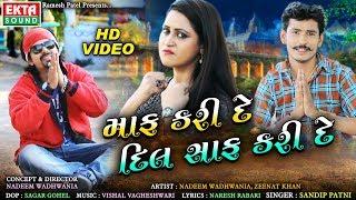 Maaf Kari De Dil Saaf Kari De || Sandip Patni || Full HD Song || Ekta Sound