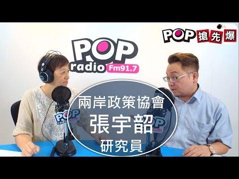2019-07-12《POP搶先爆》邱明玉專訪 兩岸政策協會研究員 張宇韶