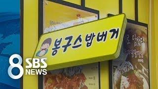 """""""더는 못 참는다"""" 오너리스크 첫 소송 / SBS"""