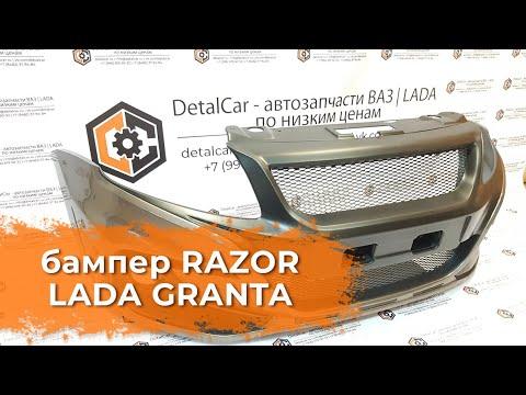 Видеообзор переднего бампера RAZOR для Lada Granta