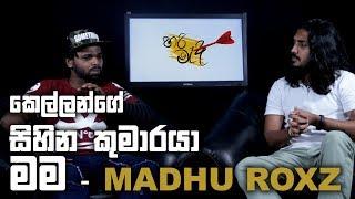 කෙල්ලන්ගේ සිහින කුමාරයා මම - Madhu Roxz