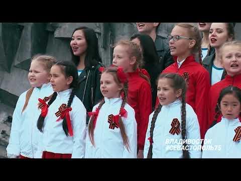 Флешмоб #Севастополь75