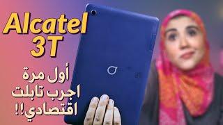 Alcatel 3t 10 Hands on   تابلت الكاتيل 3 تي 10 بوصة...أول مرة اجرب تابلت اقتصادي