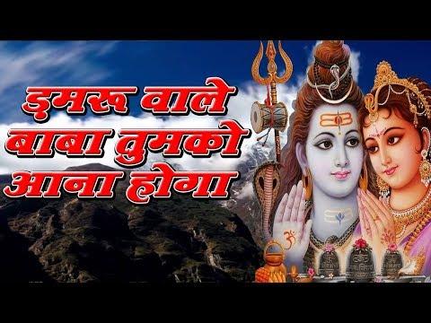 Damru Wale Baba Tumko Aana Hoga || डमरू वाले बाबा तुमको आना होगा || Latest New Lord Shiv Bhajan 2018