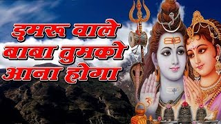 Damru Wale Baba Tumko Aana Hoga    डमरू वाले बाबा तुमको आना होगा    Latest New Lord Shiv Bhajan 2018