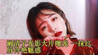 阚清子光影大片曝光 一抹红唇冷艳魅惑