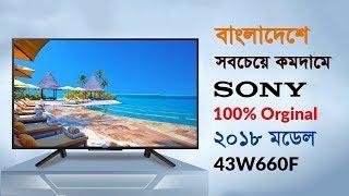 Sony 43W660F Best Price In Bd   Sony Bravia Led Tv Price In Bangladesh   Sony Tv Price In Bangladesh