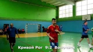 Гандбол. Кривой Рог - Волочиск - 16:4 (1-й тайм). Открытый чемпионат г. Хмельницкого