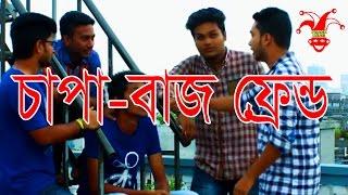Bangla Funny Video | চাপা বাজ ফ্রেন্ড | Prank King Entertainment