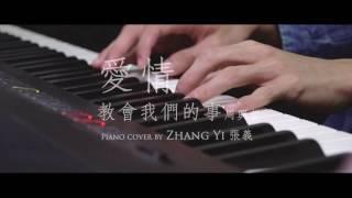周興哲 Eric 愛情教會我們的事 What Love Has Taught Us 鋼琴版 附歌詞 ( Piano Cover by ZhangYi 張義 )