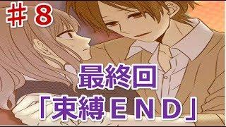 【最終回】♯8 「束縛END」【アプリ実況:あの時のコトバを聞きたくて】