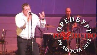 Рождество - Карандаши (Оренбург, 09 августа 2012)