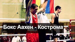Бокс Аахен-Кострома