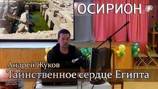 А. Жуков: Осирион - таинственное сердце Египта. (Дополнено фото и видеоматериалами ЛАИ)