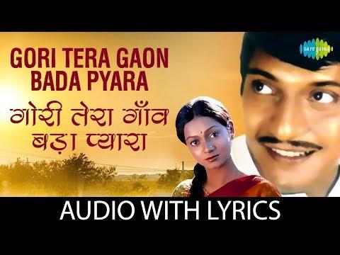 Gori Tera Gaon Bada Pyara with lyrics | गोरी तेरा गांव बड़ा प्यारा के बोल | K.J. Yesudas