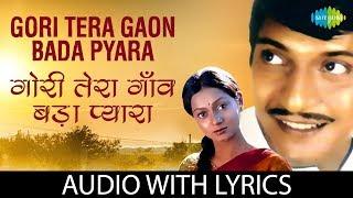 Gori Tera Gaon Bada Pyara with lyrics | गोरी तेरा गांव के बोल | K.J. Yesudas | Basu Chatterjee