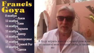 Френсіс Гойя легендарний гітарист запрошує вас на концерти по Україні! Не пропустіть!
