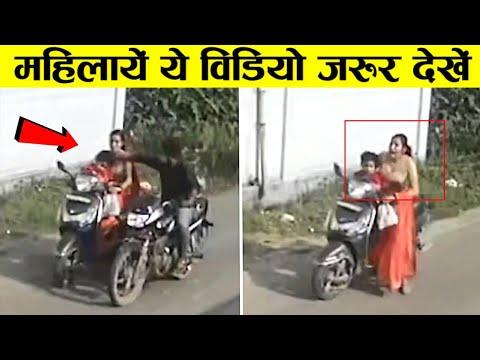 Download महिला को अकेली देखकर कर डाली ऐसी करतूत   Indian Chain Snatching Videos/cctv