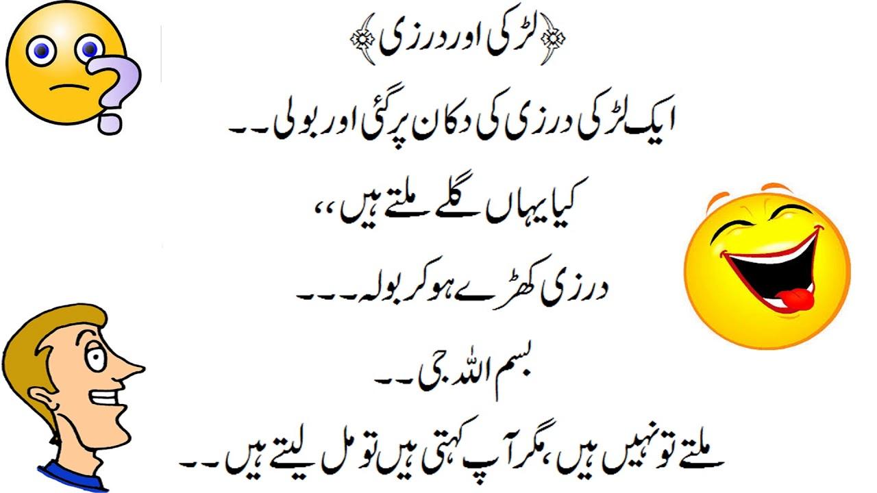 Funny Jokes in urdu & Hindi/Best urdu Latefy 2018 - YouTube