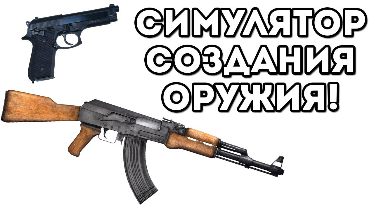 Weapons genius [2015|rus|eng] » скачать игры, скачать игры pc.