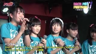 BAKU POP FES'17~GWスペシャル・5月6日~7日 ゲストアーティスト: さ...