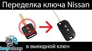 выкидной ключ Ниссан Примера, Кашкай, Микра, Х-Трейл, Патфайндер Переделка ключа Nissan