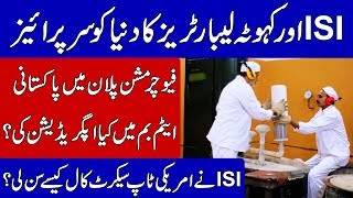 NEW BIG DEVELOPMENT IN PAKISTANI PRODUCTS | KHOJI TV