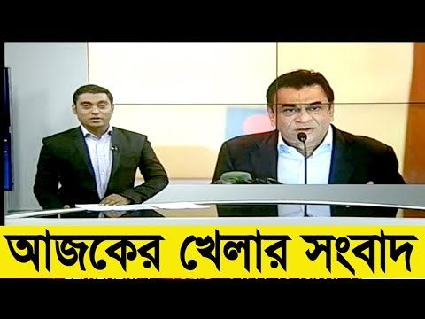 Bangla Sports News Today 3 November 2018 Today Bangla Latest Cricket News Update All Sports News