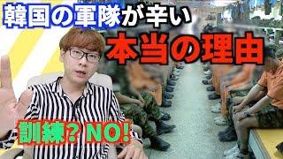 【衝撃】韓国の軍隊が辛い本当の理由|◯◯までやらされる。分かりやすく説明します