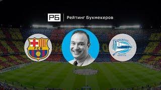 Прогноз и ставки Константина Генича: «Барселона» – «Алавес»