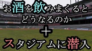 野球スタジアムに潜入捜査 ウォッチドッグス2(Watch Dogs2)実況【GTA類似ゲーム】