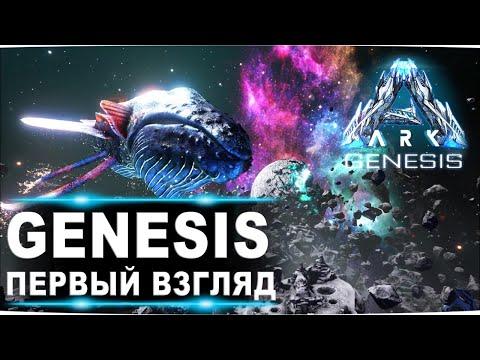 Новое DLС Genesis - первый взгляд и обзор новых дино, крафта и геймплея  (стрим)
