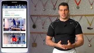 Лучшее приложение по фитнесу: ТВОЙ ТРЕНЕР. Обзор