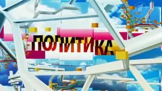 """""""Политика"""" с Петром Толстым / Время покажет"""
