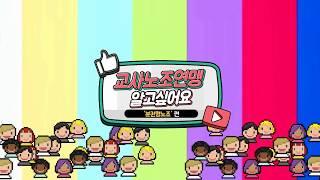 교사노조연맹 홍보영상 - 분권형노조