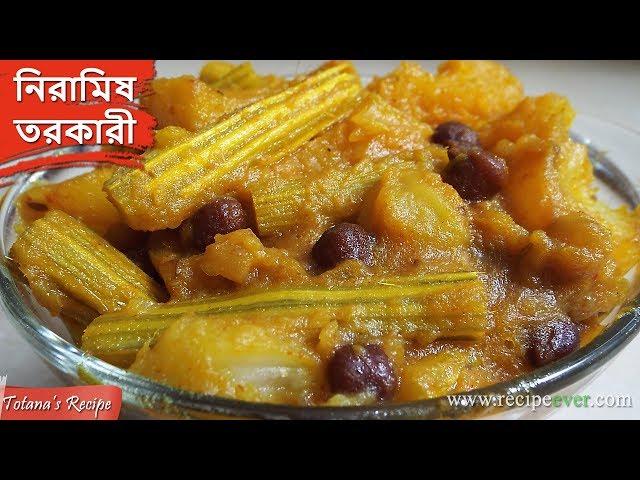 ??????? ??????, ?????? ????? ???? ???? ?????? ?????? | Bengali Veg Recipe | Bengali Niramish Ranna