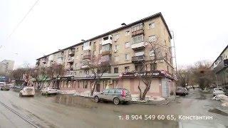 видео покупка квартиры или дома в Екатеринбурге