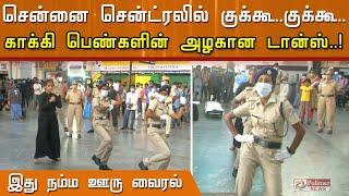 சென்னை சென்ட்ரலில் குக்கூ குக்கூ ... காக்கி பெண்களின் அழகான டான்ஸ்..!