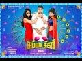Appatakkar Official Teaser Jayam Ravi Soori Trisha Anjali SS Thaman mp3